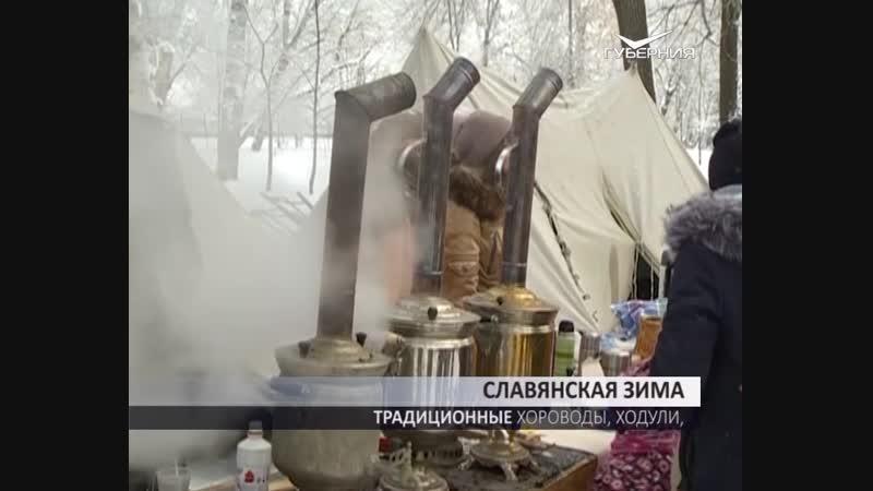 В Загородном парке сегодня наступит «Славянская зима»