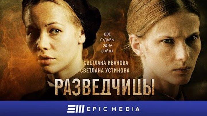 Разведчицы - Серия 10 (1080p HD) 2013