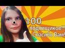 100 подпищиков! Спасибо вам!)💕 || И обещанный сюрприз 🎁🎉🎈