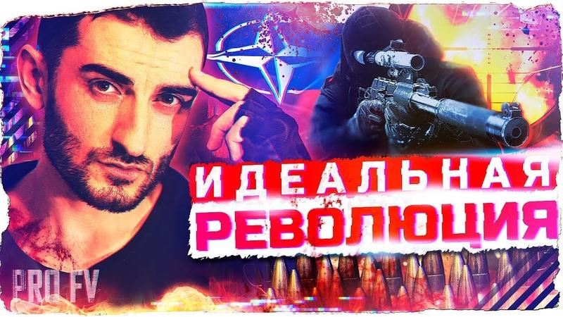 ИДЕАЛЬНАЯ РЕВОЛЮЦИЯ   Россияне готовы взяться за оружие, НАТО ждёт удобного момента   PRO FV🔥