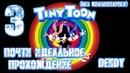 Tiny Toon - [Dendy] - Почти идеальное прохождение. (Без комментариев)