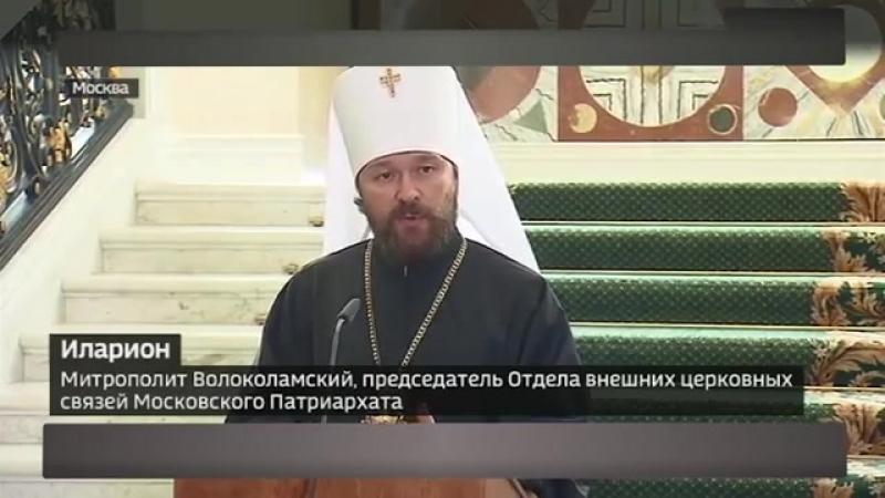 РПЦ разрывает все дипломатические связи с Константинополем! Иларион (Алфеев) 14