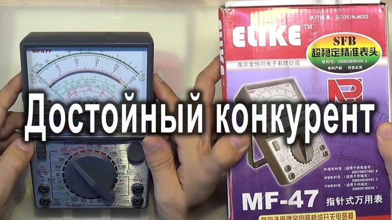 MF-47F тестер, который лучше советских цешек (наверное)