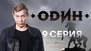 Один 9 серия 2019 Детектив Драма