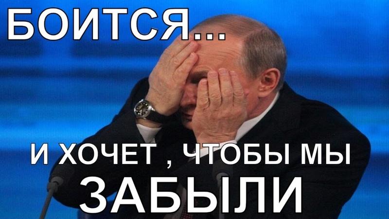 Путин хочет чтобы Россия забыла Мы помним