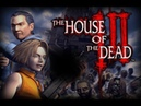 The House of the Dead 3 (PC) - Gameplay - [RUS TEXT]