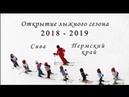 ОТКРЫТИЕ лыжного сезона 2018 2019 Лыжные гонки Сива