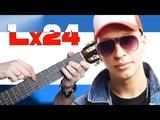 Lx24 - Когда Ты Рядом Со Мной на Гитаре (Разбор)