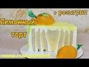 Рецепт торта Лимонный. Пошаговый видеорецепт торта розыгрыш силиконовой формы