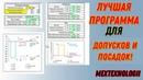 Программа для расчета допусков и посадок валов и отверстий