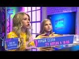 Саша Айс и Софа Купер | Анонс Вечерний Лайк