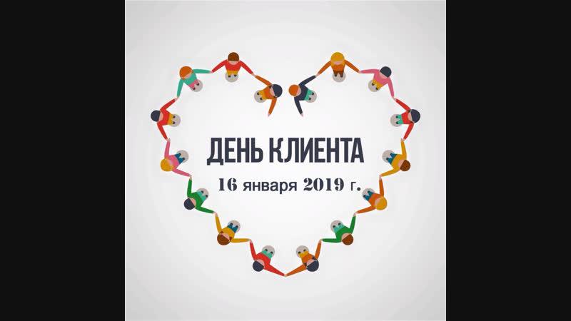 День клиента, 16.01.2019, ИП Шевлякова