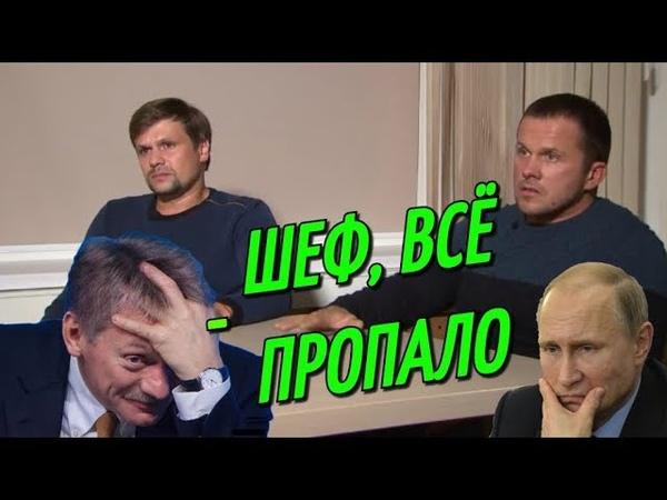 Синдром ужа на сковородке. Зачем Путин предъявил Баширова и Петрова