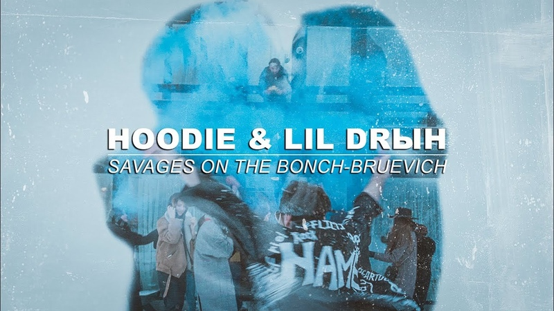 HOODIE x LIL DRЫН — Savages On The Bonch-Bruevich