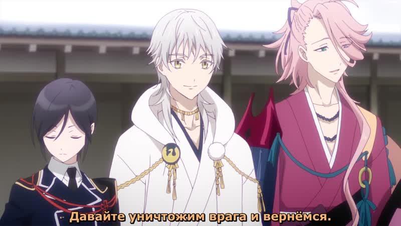 Touken Ranbu: Hanamaru - Танец мечей: Цветочный круг - 1 сезон 2 серия