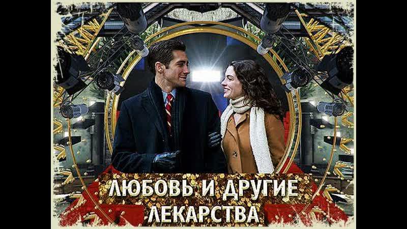 Любовь и другие лекарства - Русский Трейлер (2010)