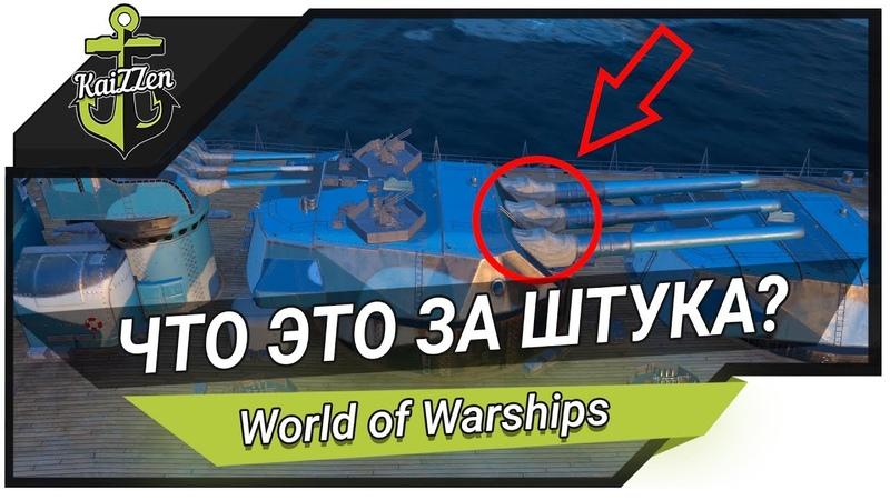Линкор Yamato Что это такое История