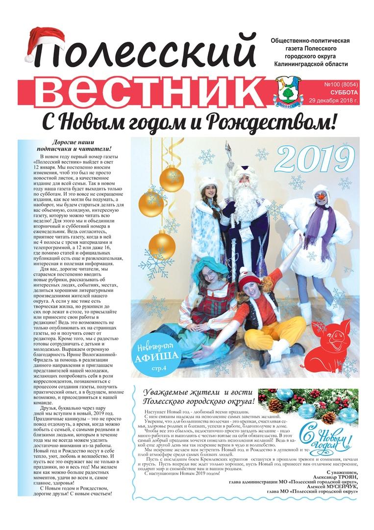 Общественно-политическая газета «Полесский вестник»