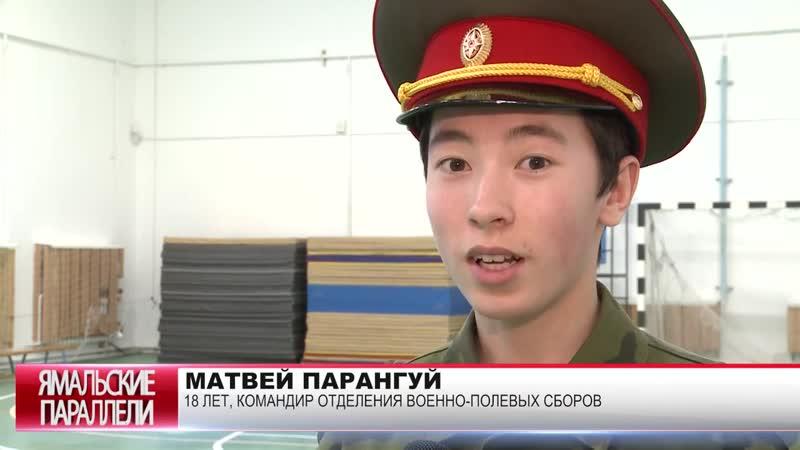 Учить защищать Отечество В Панаевске прошли первые военно полевые сборы Юнармей