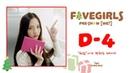 D-4 FAVEGIRLS페이브걸즈 Pre-Show WE - Our Christmas Message from 'Park Hae Lin'💌