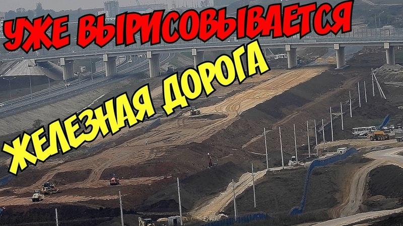 Крымский мост(22.10.2018) Очевидный прогресс в строительстве Ж/Д моста! Свежачок!