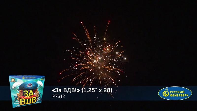 P7812 new За ВДВ