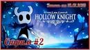 Hollow Knight 2 Грибные пустоши Деревня богомолов и Лорды богомолов Город слёз и Мастер душ