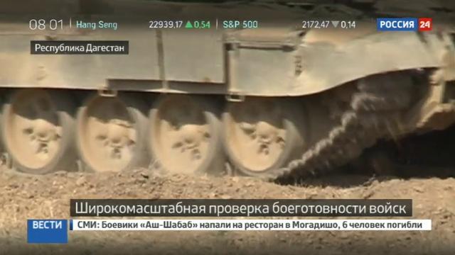 Новости на Россия 24 • Учения в российской армии проходят на земле, в небесах и на море