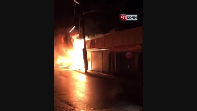 В Сочи в селе Горный воздух, на улице Декабристов в Лазаревском районе, произошло возгорание торговых павильонов