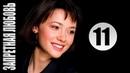Запретная любовь 11 серия 2016 Мелодрама фильм сериал