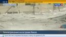 Новости на Россия 24 • Землетрясение в Японии: число жертв растет, возможны новые толчки