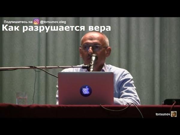 Торсунов О.Г. Как разрушается вера