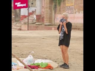 Ивлеева спасает свою одежду в Варанаси. Орел и Решка