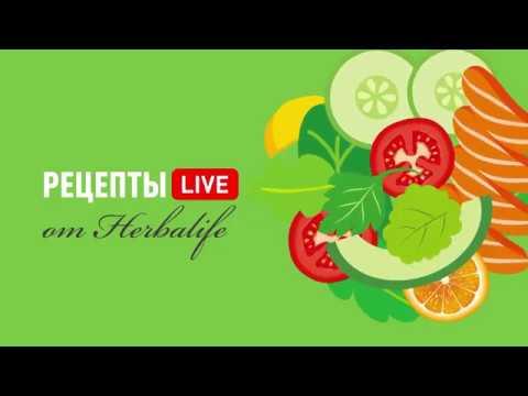 Рецепты LIVE от Herbalife Вафли с сыром \\ Апрель ТВ