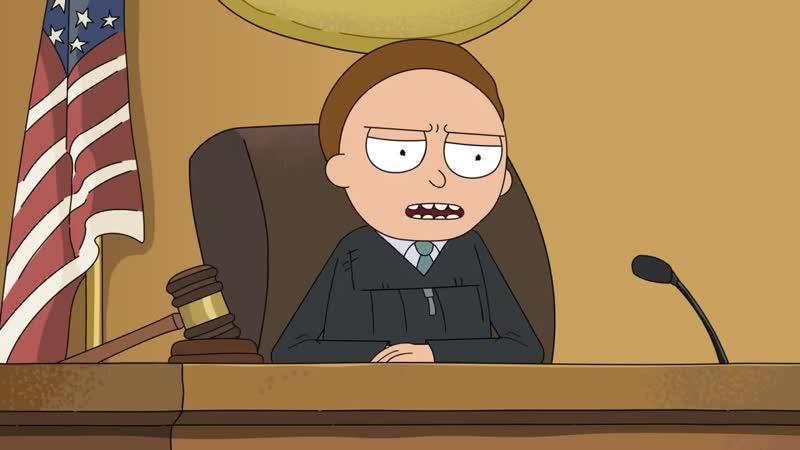 Рик и Морти l Самый Гуманный Суд в Мире l Сыендук