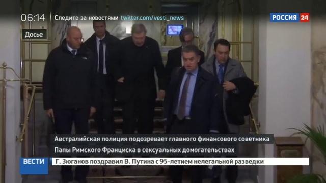 Новости на Россия 24 • Казначея Ватикана подозревают в сексуальных домогательствах