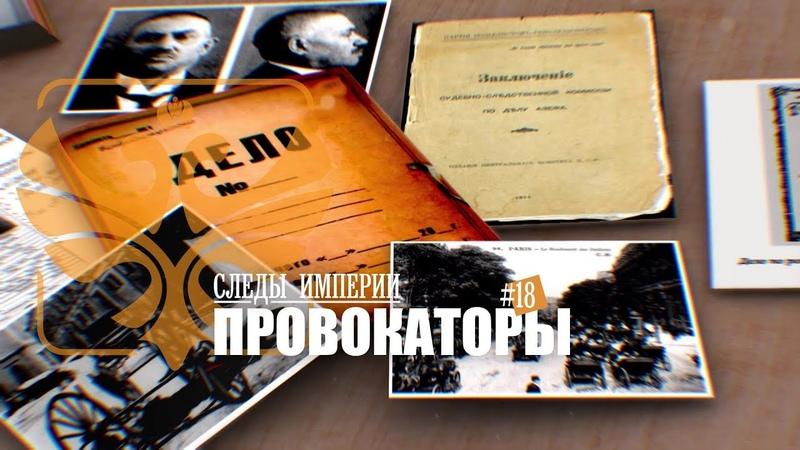 СЛЕДЫ ИМПЕРИИ ПРОВОКАТОРЫ КАК ИГРА В ПРОВОКАЦИЮ ПРИВЕЛА К СОБЫТИЯМ 1917 г