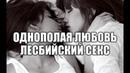 Психологические причины нетрадиционной сексуальной ориентации. Лесбиянки, бисесуалы, геи. однополая любовь, романтические отношения между двумя мужчинами, женщинами.