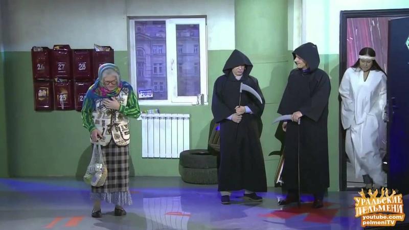 В подъезде Костюм смерти Адам в хорошие руки часть 1 Уральские пельмени 2014
