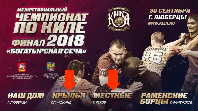 Финал 3 место | Кила Богатырская сеча 2018