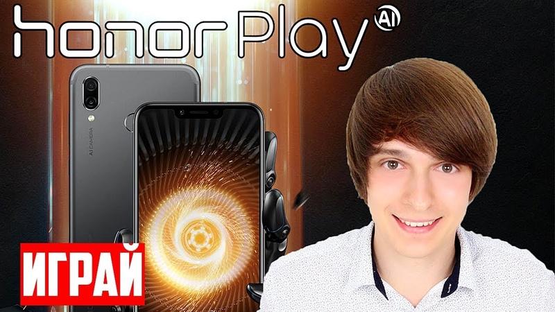 Вальдемарыч Игровой смартфон Обзор Huawei Honor Play