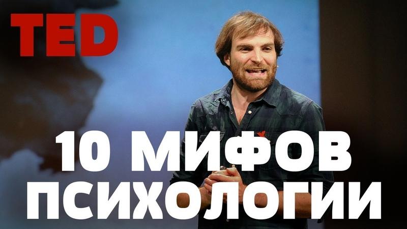 TED   10 мифов психологии: разоблачаем!