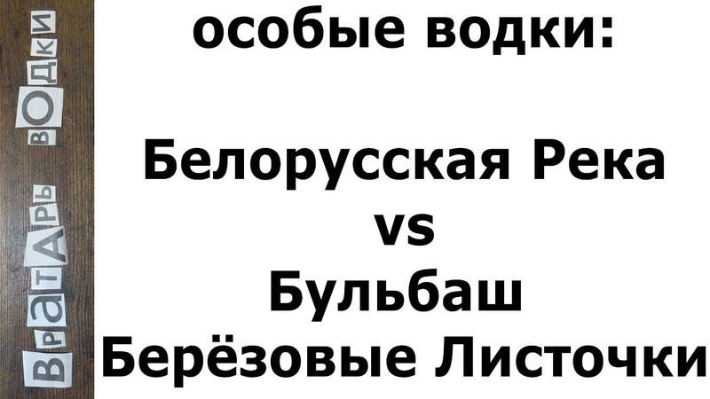 Белорусская Река vs Бульбаш Березовые Листочки VODKA BATTLE