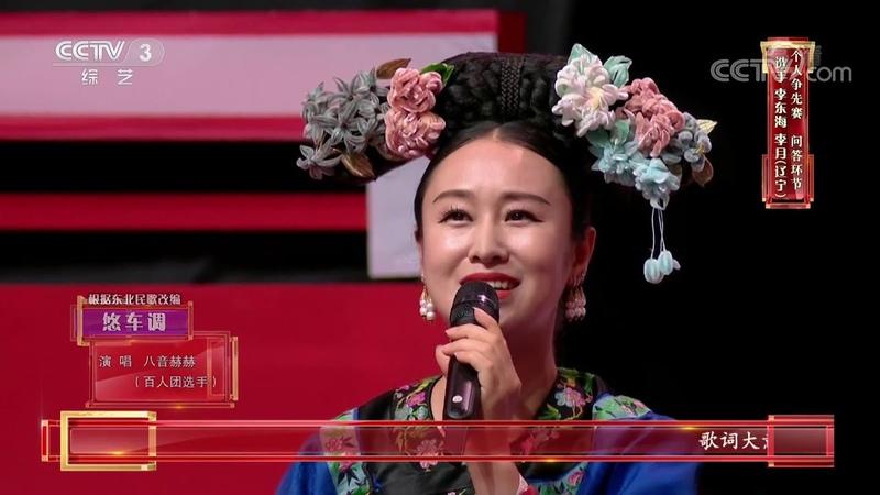 Manchu singer Suwayangu [民歌百人团]八音赫赫 《悠车调》 | CCTV