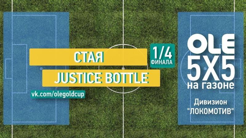 Общегородской турнир OLE 5X5 Дивизион Локомотив 1 4 финала Стая Justice Bottle