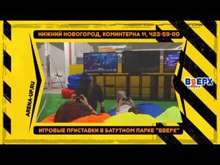 Игровые приставки в Батутном центре Вверх Нижний Новгород
