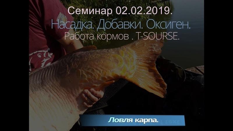 Ловля карпа Дикий водоем Насадка Добавки Бетаин Семинар в Хмельницком