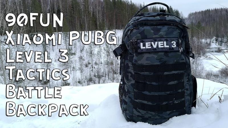 PUBG Xiaomi = 90FUN Level 3 Battle Backpack II Мой выбор II