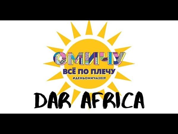 Dar Africa - День Омича (Любинский 2019)