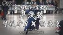 03 Полуфинал 警視庁B×西東京 H31第67回東京都剣道大会